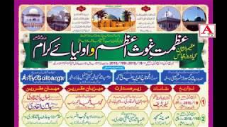 Azim Ul Shaan 11 Roza Majalees Azmath e Gouse Ul Azam Wo Awliya e Akram (Rh) 09-Dec To 19-Dec 2018