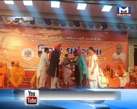 Vishva Hindu Parishad's Dharm Sabha organized at Anand
