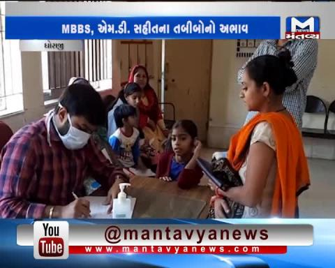 Dhoraji: Patients are facing problems due to the shortage of Doctors