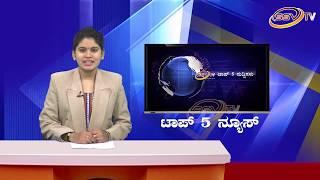 ನಿಂತಿದ್ದ ಲಾರಿಗೆ ಬೈಕ ಡಿಕ್ಕಿ ಸ್ಥಳದಲೆ ಬೈಕ ಸವಾರನ ಸಾವು Top5 News SSV  TV 09 12 18