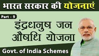 Mission Indradhanush (मिशन इंद्रधनुष अभियान) | Government Schemes By Khanna Sir | UPSC Mains 2018
