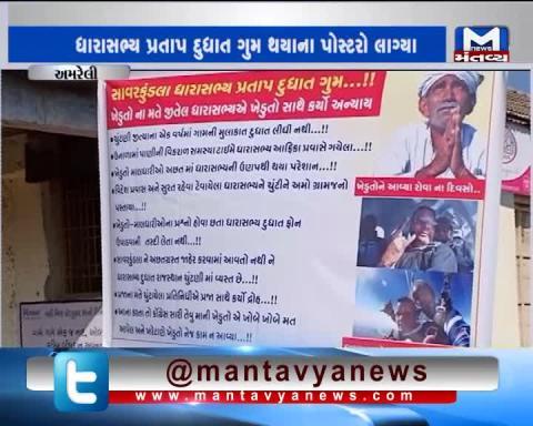 Amreli: Sarpanch of Khadasali hanged a missing poster of MLA Pratap Dudhat