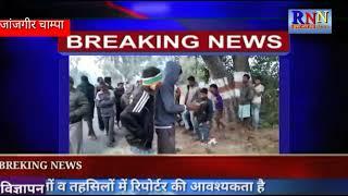 RNN NEWS CG 07 12 18/जांजगीर चाम्पा/नगरदा/सकरेली/ सड़क किनारे गड्ढे में मिली युवक की लाश।