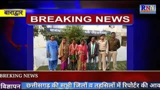 RNN NEWS CG 06 12 18/जांजगीर/बाराद्वार/रिसदा/दहेज हत्या के मामले में पति, सास, सहित 4 आरोपी गिरफ्तार