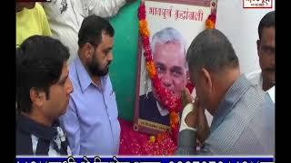 धार के वार्ड 26 के पार्षद  नेता अजय फ़कीरा  भाजपा कार्यकर्ता द्वारा अटल जी को श्रद्धांजलि दी