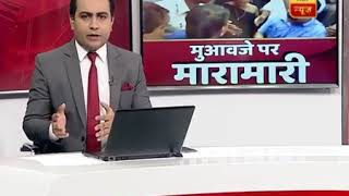 ABP NEWS पर देखे कांग्रेस विधायक उमंग सिंगार व बीजेपी सांसद और कार्यकर्ता आपस मे भिड़े