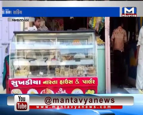 Banaskantha: Fake Food Department's officers collects money from Sweet Shops