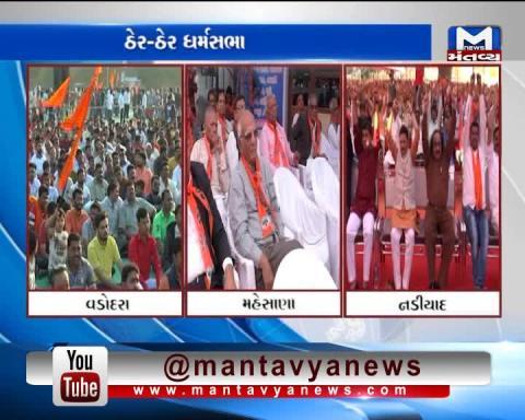 Vishva Hindu Parishad's Dharm sabha organized at different places in Gujarat over Ram Mandir issue