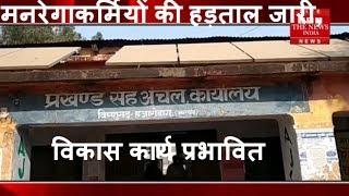 [ Vishnugarh ] विष्णुगढ़ में मनरेगाकर्मियों की बेमियादी हड़ताल जारी, विकास कार्य प्रभावित