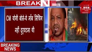 बुलंदशहर हिंसा: SSP, CO और चौकी प्रभारी का ट्रांसफर / THE NEWS INDIA