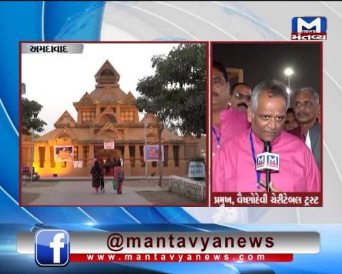Ahmedabad: Vaishno Devi Charitable Trust organized 'Samuh Lagna' | Mantavya News