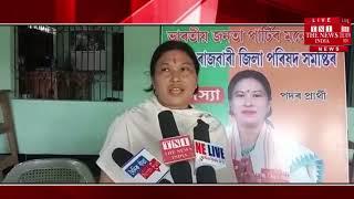[ Assam ] होजाइ में bjp की रमाबाला देवी ने सफल प्रचार अभियान किया समाप्त
