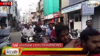 धार SCST एक्ट के विरोध में सपाक्स संगठन के द्वारा शहर को बंद कराने के लिए निवेदन रैली निकाली गई