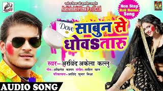 Arvind Akela Kallu & Dimpal Singh का DJ Non Stop Holi