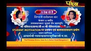 PawanSanidhya Maha Shatabdhani Abhinandan ChandraSagar ji M.s Bal MuniShatabdhan Ep-1 2/12/2018