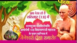 Acharya Vidyasagar Ji Maharaj Janeshwari Diksha Samaroh Part-1 Lalitpur Date:-28/11/2018