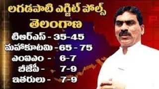 సర్వే ఫలితాలు వెల్లడించి షాకిచ్చిన లగడపాటి   Lagadapati His Survey Facts about Telangana Results