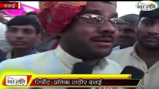 आए दिनों विवादों में रहने वाले भाजपा विधायक वेलसिंह भूरिया  की दादागिरी सामने आई है देखे मामला