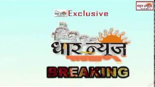बड़ी खबर धामनोद ब्रेकिंग-धार जिले के खलघाट फोरलेन पर 11KV के संपर्क में अजाने से एक युवक की मौत