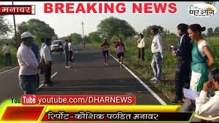 मनावर में शासकीय स्कूल गाँधी चौराहा से मनावर कॉलेज तक दौड़ का आयोजन हुआ जिसमे लड़का लड़की शामिल थे