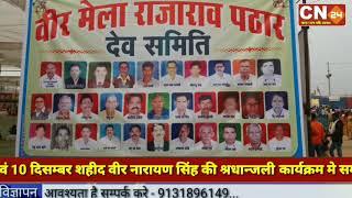 CN24 - राजाराव पठार मे हो रहे वीर मेला मे पधारे समस्त अतिथियों का हार्दिक अभिनंदन एवं स्वागत है..