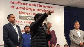 Delhi CM inaugurates Development Projects for around 81 unauthorised colonies in the Shalimar Bagh