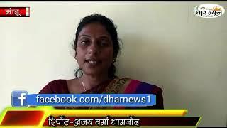 धार जिले के माण्डव में नगर परिषद ने जागरूकता अभियान चलाया गया देखे धार न्यूज़ पर
