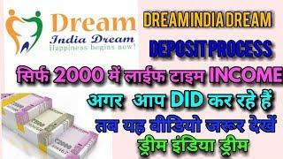 Dream India Dream ID Topup Process || आईडी अपग्रेड कैसे करें || ड्रीम इंडिया ड्रीम से पैसे कमाएं