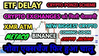 CRYPTO NEWS 231 || 450000 HOTELS ACCEPTED CRYPTO, CRYPTO PONZI SCHEME, ETF, NEW BIGGEST EXCHANGE