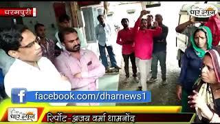 धार जिले के धरमपुरी तहसील गुजरी में पंचायत कार्यालय में सरपंच और सचिव की मिलीभगत से लाखो का घोटाला