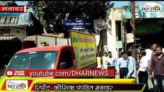 मनावर नगर में महिला मतदाता कर्मचारियों ने रैली निकाली देखे खबर धार न्यूज़ पर