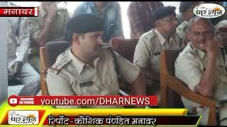 मनावर में धार से आए R.I रंजीत सिंह द्वारा समस्त चौकी  निर्वाचन प्रशिक्षण दिया