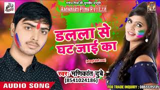Super Hit Holi - डलला से घट जाई का - Manikant Dubey - New Super Hit Holi song 2018