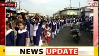 लाबरिया में स्कूली बच्चो ने कलश यात्रा निकाल कर मतदाताओं को जागरूक किया