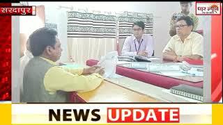 सरदारपुर विधानसभा से कांग्रेस के दावेदार रहे  तोलाराम गामड ने आज निर्दलिय  नामांकन फार्म  दाखिल किया