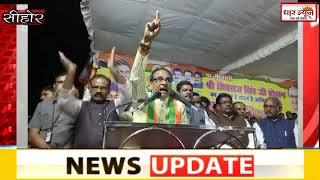 सीहोर विधानसभा क्षेत्र के बीजेपी प्रत्याशी सुदेश राय के पक्ष  एक चुनावी सभा को सम्बोधित की