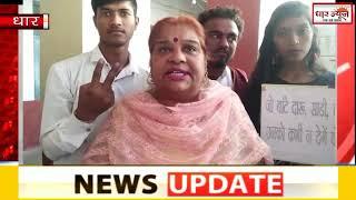 धार के शासकीय पी जी कॉलेज में मतदाता जागरूकता अभियान चलाया गया देखे धार न्यूज़ पर