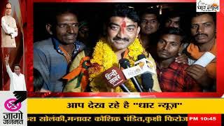 सरदारपुर भाजपा प्रत्याशी संजय बघेल ने अपना जनसम्पर्क तेज किया