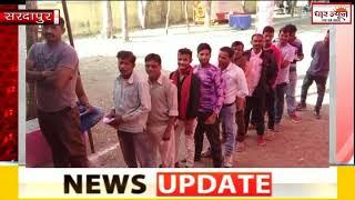 सरदारपुर में शांति पूर्ण तरीके से हुआ मतदान युवाओ के साथ बुजुर्गो में काफी उत्साह रहा