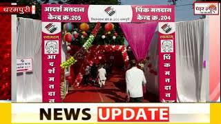 धरमपुरी में विधानसभा चुनाव को लेकर मतदान शांतिपूर्ण और मतदाताओं में उत्साह रहा