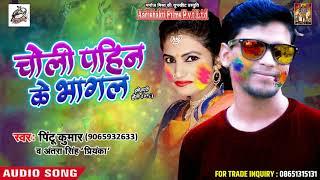 "Holi SOng - चोली पहिन के भागल - Pintu Kumar , Antara Singh "" Priyanka "" - Bhojpuri Holi SOng 2018"