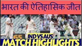 India Vs Australia 1st Test Highlights: Virat Kohli led team India to a historic win