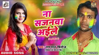 Smashad Firoj का 2018 का सबसे हिट होली गीत - ना सजनवा अईले - Bhojpuri Holi Song