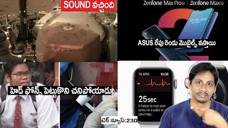 Tech News in telugu 230: Apple ECG,Pie Update,Headphone deatch,nokia 8 1,realme,Samsung a8s,Pubg