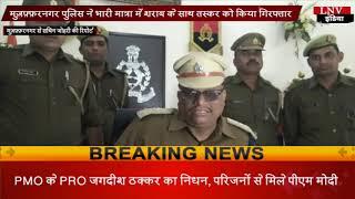 मुज़फ़्फ़रनगर पुलिस ने भारी मात्रा में शराब के साथ तस्कर को किया गिरफ्तार