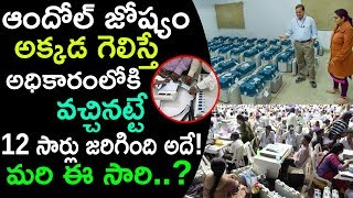 Andole Constituency Can Decide Who Will Rule Telangana || Top Telugu TV ||