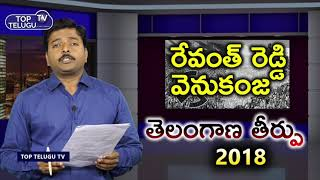 Kodangal Elections Counting || Revanth Reddy || Top Telugu TV ||