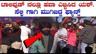 ಸೆಲ್ಫಿಗಾಗಿ ಯಶ್ ಮೇಲೆ ಮುಗಿಬಿದ್ದ ತೆಲುಗು ಫ್ಯಾನ್ಸ್ | Yash Fans's Craze From Telugu People | #KGF Telugu