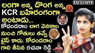 Advocate Rachana Reddy Sensational Comments On Prof Kodandaram - Rachana Reddy Exclusive Interview