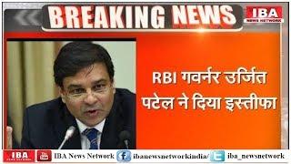 Urjit Patel resigns as RBI Governor For ' Personal Reasons '! | Big Breaking | IBA NEWS |